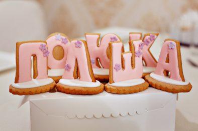 Первый День рождения Полюшки